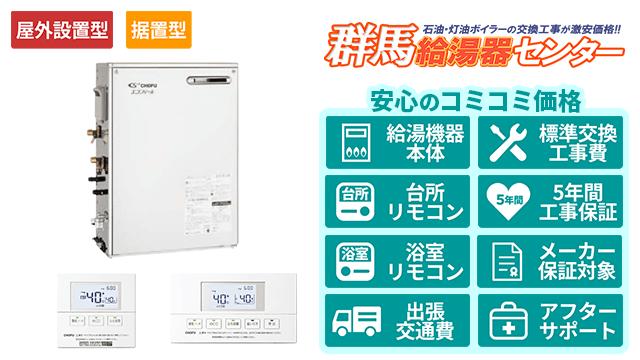エコフィール【長府製作所】フルオート/屋外/前面排気