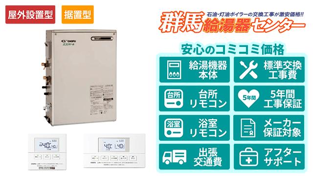 エコフィール【長府製作所】オート/屋外/前面排気