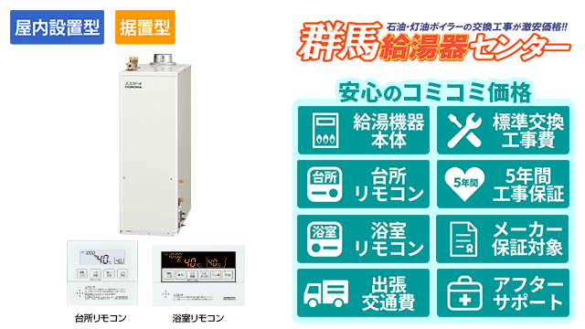 群馬のエコフィール【コロナ】据置型/屋内設置型/強制排気